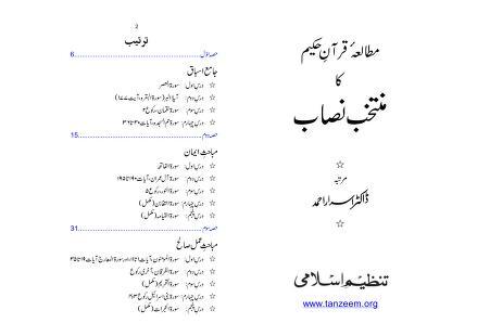 Download 01 03 mutalia quran ka muntakhab nisab urdu dr israr ahmad islamchest pdf book