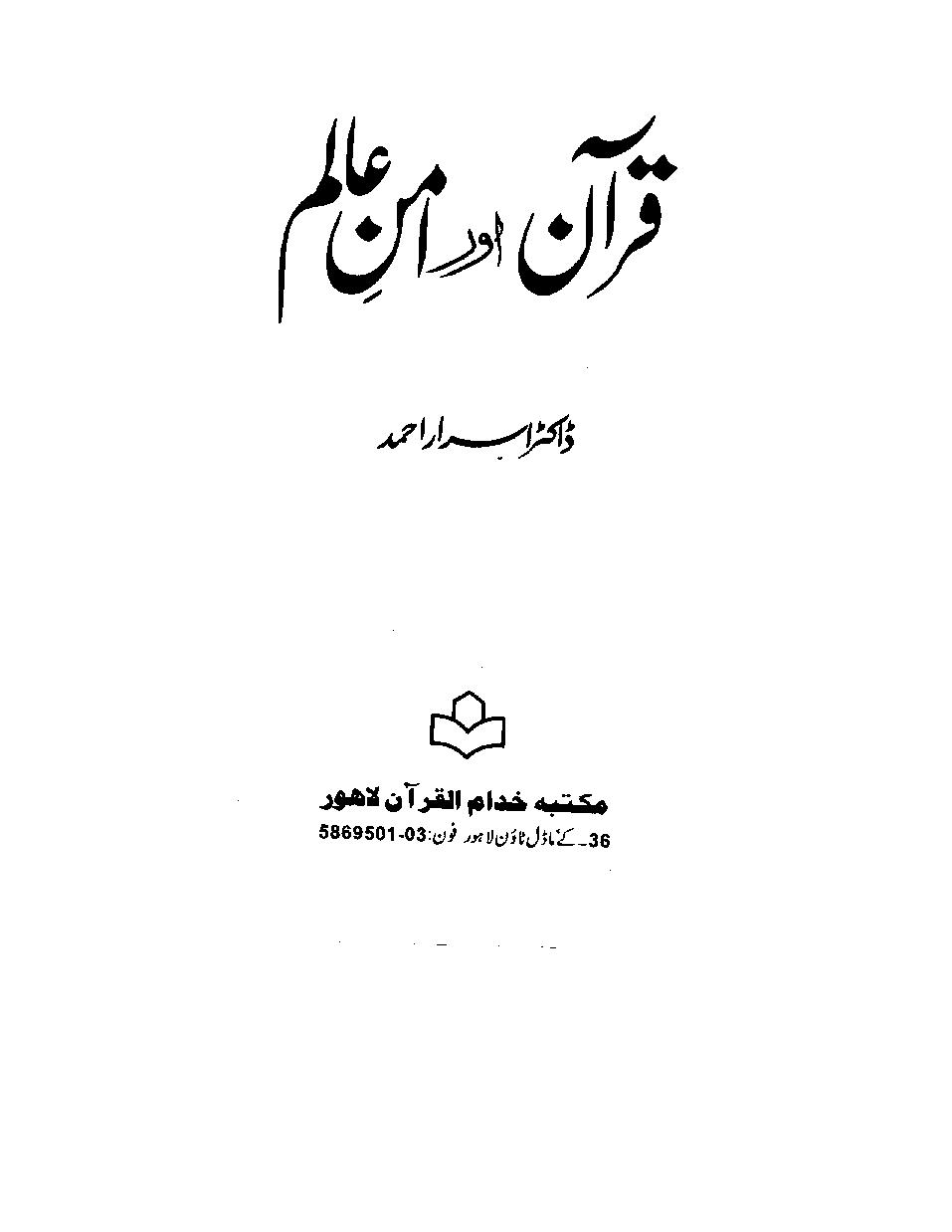 Download 01 04 quran aur amn e alam urdu dr israr ahmad islamchest pdf book