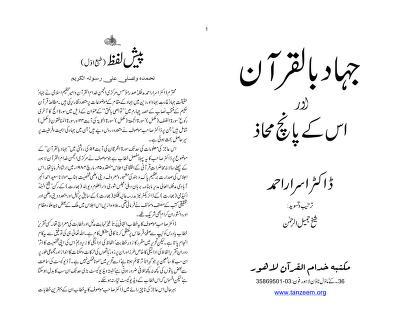 01 05 jihad bil quran urdu dr israr ahmad islamchest download pdf book