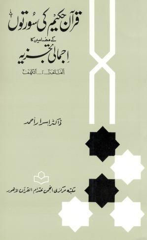 01 06 quran ki suraton ka ijmali tajzia urdu dr israr ahmad islamchest download pdf book