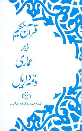 01 07 quran aur hemari zimadariyan urdu dr israr ahmad islamchest download pdf book