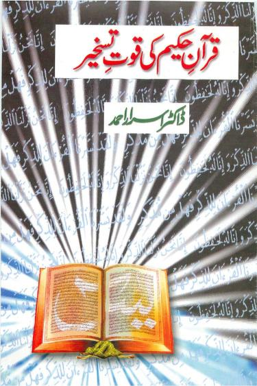 Download 01 09 quran ki quwwat e taskheer urdu dr israr ahmad islamchest pdf book