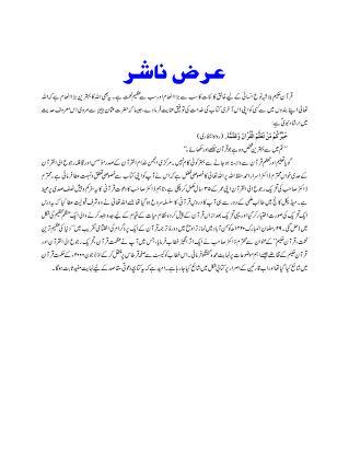 Download 01 10 duniya ki azeem tareen nemat quran hakeem urdu dr israr ahmad islamchest pdf book
