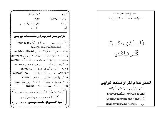 Download 03 02 eidul adha aur falsafa e qurbani urdu dr israr ahmad islamchest pdf book