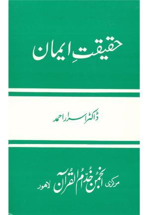03 12 haqeeqat e imaan urdu dr israr ahmad islamchest download pdf book
