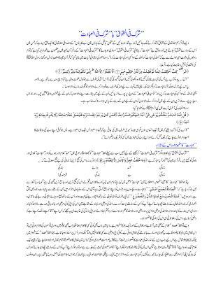 03 13 4 haqiqat o iqsam e shirk 004 urdu dr israr ahmad urdu dr israr ahmad islamchest download pdf book