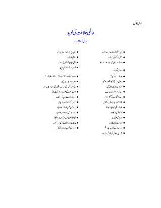 04 08 2 khutbat e khilafat 002 urdu dr israr islamchest download pdf book