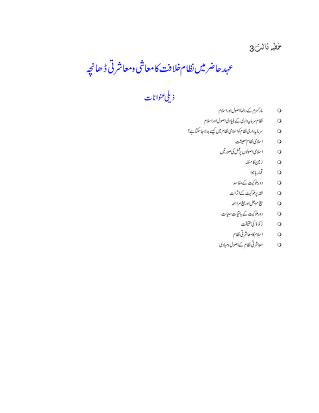 04 08 4 khutbat e khilafat 004 urdu dr israr ahmad islamchest download pdf book
