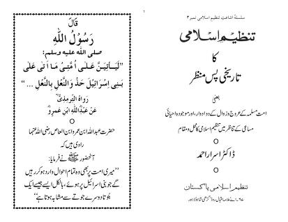 05 03 tanzeem ka tareekhi pes e manzar urdu dr israr ahmad islamchest download pdf book