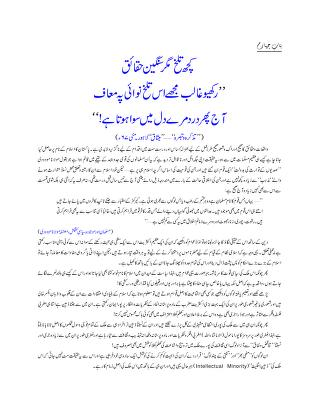 08 02 5 islam aur pakistan 004 urdu dr israr ahmad islamchest download pdf book