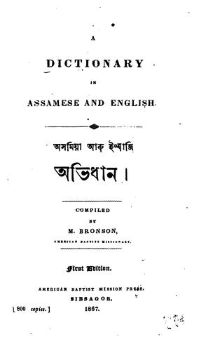 Download A dictionary in Assamese and English