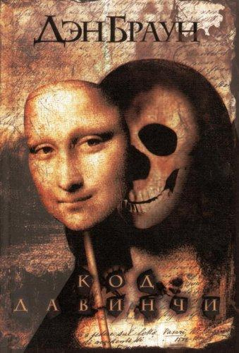 The Da Vinci Code- Russian Edition by Dan Brown