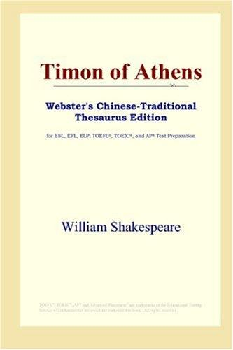 Timon of Athens (Webster's Chinese-Traditional Thesaurus Edition)