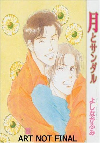The Moon And Sandals Volume 1 (Yaoi) (Moon and the Sandals) by Fumi Yoshinaga