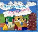 Adivinanzas Mexicanas / Mexican Riddles by Margarita De Orellana