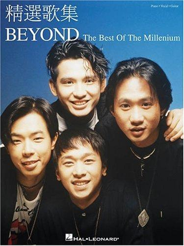 The Best of Beyond by Beyond