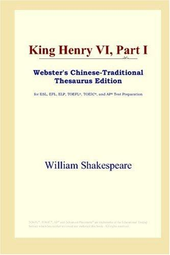 King Henry VI, Part I (Webster's Chinese-Traditional Thesaurus Edition)