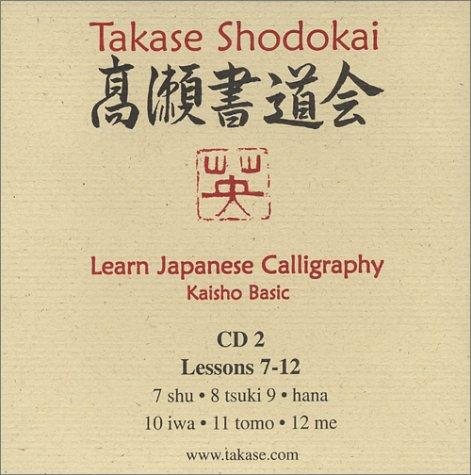 Learn Japanese Calligraphy Lessons 7 - 12 by Eri Takase